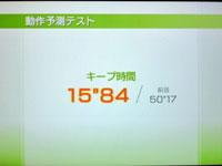 Wii Fit Plus 6月29日のバランス年齢 34歳 動作予測テスト結果