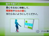 Wii Fit Plus 6月29日のバランス年齢 34歳 動作予測テスト説明