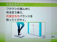 Wii Fit Plus 6月29日のバランス年齢 34歳 片足バランステスト説明
