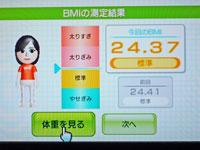 Wii フィットプラス 27日のBMI 24.37