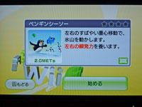 Wii フィットプラス ペンギンシーソーについての説明画面