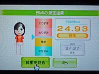 Wiiフィットプラス BMI