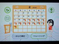 Wiiフィットプラス カレンダー