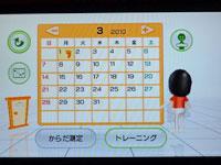 Wii フィットプラス カレンダー。あ、ウィーボと目があった!