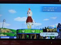 Wii フィットプラス  パタパタ飛行 Miiの雄姿