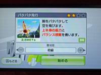 Wii フィットプラス パタパタ飛行 説明画像