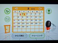 Wii フィットプラス カレンダー 駆け抜けていくウィーボ