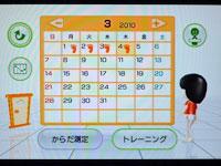 Wii フィットプラス カレンダー スタンプは今も足形