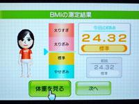Wii フィットプラス BMIは24.32