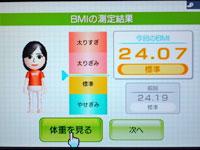Wiiフィットプラス BMI24.07