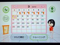 Wiiフィットプラス カレンダー ピンクになりました。