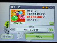 Wiiフィット プラス 腰フリ10 説明画面