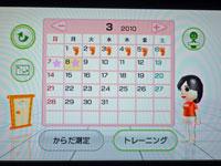 Wiiフィット プラス カレンダー