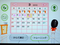 Wii フィットプラス カレンダー