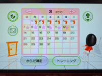 Wii Fit Plus カレンダー 3月12日