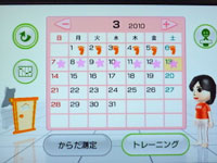 Wii フィット プラス カレンダー