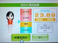 Wii フィット プラス BMI 23.89