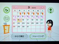 Wii Fit Plus のカレンダー