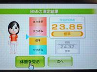 Wii Fit Plus 3月16日のBMI 23.85