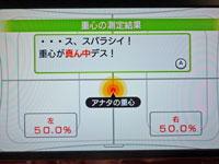 Wii Fit Plus からだ測定 重心バランス