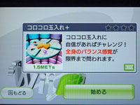 Wii Fit Plus コロコロ玉入れ