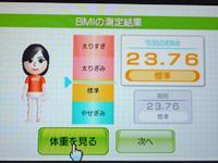 Wii Fit Plus 3月23日のBMI 23.76