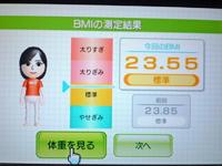 Wii Fit Plus 3月27日のBMI 23.55