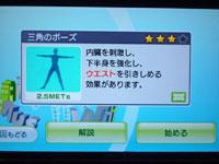 Wii Fit Plus 三角のポーズをしました。