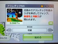 Wii Fit Plus アスレチックMii