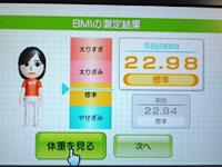 Wii Fit Plus 4月13日のBMI 22.98