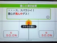 Wii Fit Plus バランスぴったり