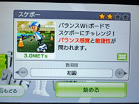 Wii Fit Plus スケボーの説明です