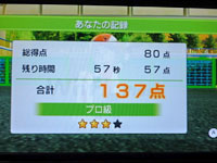Wii Fit Plus 4月17日のスケボーの記録。