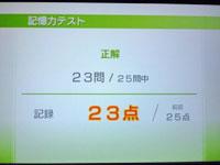 Wii Fit Plus 4月23日のバランス年齢 29歳 記憶力テスト 25問中23問正解