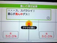 Wii Fit Plus 重心測定結果 真ん中