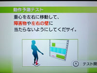 Wii Fit Plus 4月25日のバランス年齢 33歳 動作予測テストその1