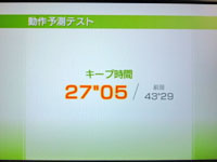 Wii Fit Plus 4月25日のバランス年齢 33歳 動作予測テストその2