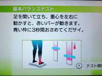 Wii Fit Plus 4月25日のバランス年齢 33歳 基本バランステストその1