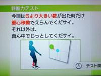 Wii Fit Plus 4月27日のバランス年齢 31歳 判断力テストその1