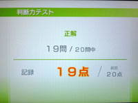 Wii Fit Plus 4月27日のバランス年齢 31歳 判断力テストその2