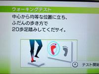 Wii Fit Plus 4月27日のバランス年齢 31歳 ウォーキングテストその1