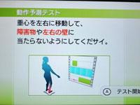 Wii Fit Plus 4月日のバランス年齢 40歳 動作予測テストその1