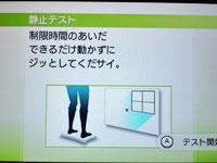 Wii Fit Plus 4月日のバランス年齢 40歳 静止テスト その1