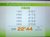 Wii Fit Plus 4月日のバランス年齢 25歳 デュアルバランステストその2