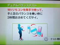 Wii Fit Plus 4月日のバランス年齢 25歳 デュアルバランステストその1