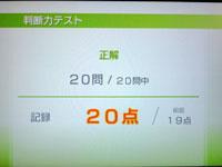 Wii Fit Plus 4月日のバランス年齢 23歳判断力テスト 結果