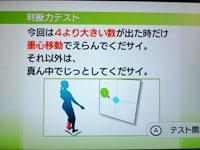 Wii Fit Plus 4月日のバランス年齢 23歳判断力テスト 説明