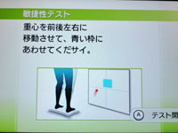 Wii Fit Plus 4月日のバランス年齢 23歳敏捷力テスト 説明