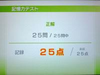 Wii Fit Plus 4月日のバランス年齢 23歳 記憶力テスト結果