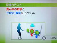 Wii Fit Plus 4月日のバランス年齢 23歳 記憶力テスト説明 その1